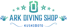 ARK Diving Shop 串本店